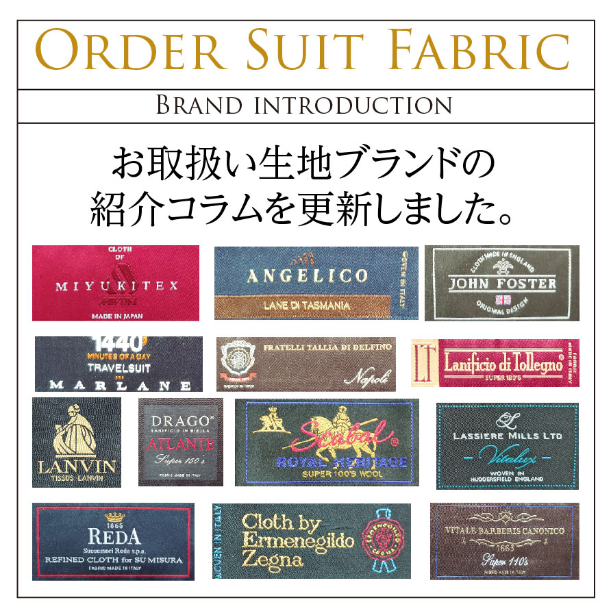 ORDER SUIT FABRIC コラムサムネイル