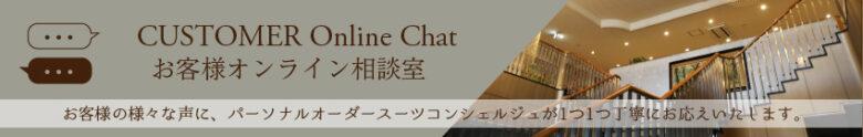 お客様オンライン相談室