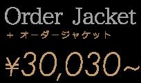 ジャケット ¥26,800〜